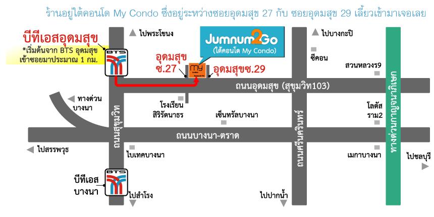 แผนที่การเดินทางมาร้าน jumnum2go